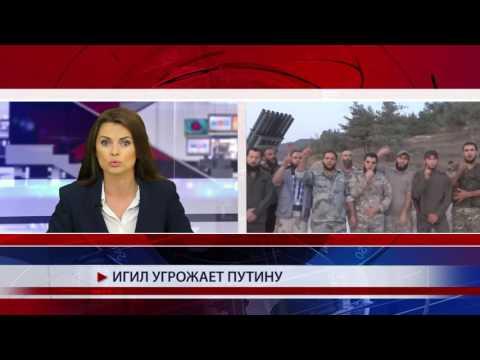 ИГИЛ угрожает Путину