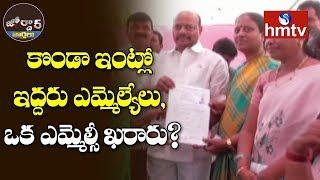 TRS MLC Konda Murali On Warangal MLA Seats | Jordar News  | hmtv