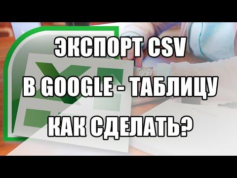Как импортировать файл CSV в Google таблицу