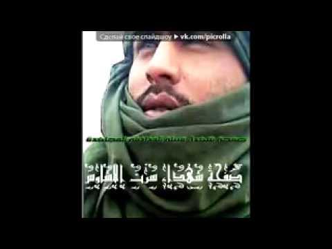 Heroes of the Jamahiriya, dedicated!  pod muzyku N Noskovnovye pesni o vojne 2010)   Propavshim bez
