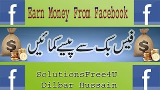 How to Earn Money from Facebook in Urdu and Hindi