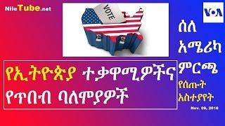 የኢትዮጵያ ተቃዋሚዎችና የጥበብ ባለሞያዎች ሰለ አሜሪካ ምርጫ የሰጡት አስተያየት (US Election 2016) - VOA (Nov. 09, 2016)