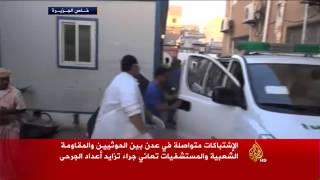 المقاومة الشعبية في عدن تنظم نفسها لمواجهة الحوثيين