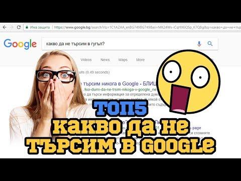 Топ 5 неща, които не трябва да търсите в Google