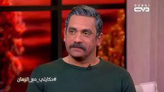 حكايتي مع الزمان |  أمير كرارة وأحمد كرارة بعد 25 سنة