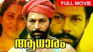 Evergreen Malayalam Movie | Aadhaaram | Full Movie | Ft.Murali, Suresh Gopi, Geetha