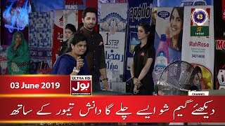 Game Show Aisay Chalay Ga with Danish Taimoor   3rd June 2019   BOL Entertainment   28 Ramzan