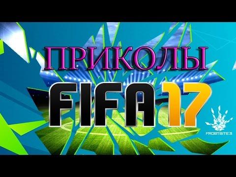 FIFA 17 ПРИКОЛЫ - БАГИ - ГЛЮКИ | СМЕШНЫЕ МОМЕНТЫ|FAILS