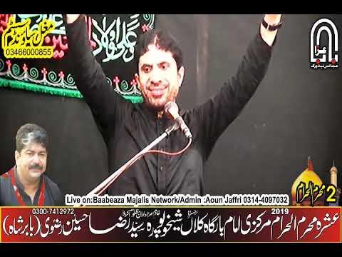 2 Muharram 2019 Allama Ghulam Jaffar Jatoi Markazi Imam Bargah Kalan Sheikhupura (www.Baabeaza.com)