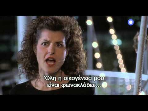 ΓΑΜΟΣ ΑΛΑ... ΕΛΛΗΝΙΚΑ (MY BIG FAT GREEK... WEDDING) - trailer