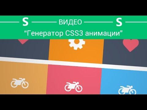 CSS3 генератор анимации - автоматизируем процесс создания анимации