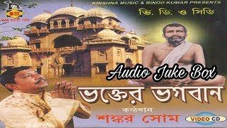 Bhokter Bhagwan | ভক্তের ভগবান | Shankar Shome | New Bengali Devotional Song 2018 | AUDIO JUKEBOX