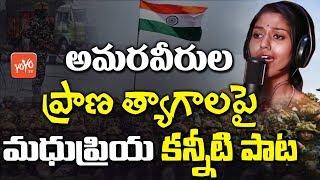 Tribute to Pulwama CRPF Jawans | Madhu Priya Emotional Song on Indian Army | YOYO TV Channel
