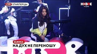 Бьянка - На дух не переношу (live @ Новое Радио)