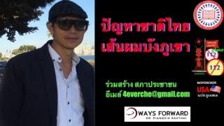 ถ่ายทอดสด ดร. เพียงดิน รักไทย Official มหาวิทยาลัยประชาชน มดแดงล้มช้างเปลี่ยนระบอบ