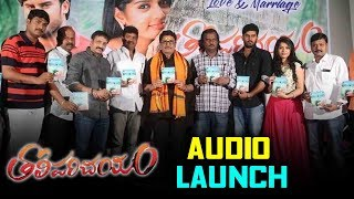 Tholi Parichayam Movie Audio Launch | Latest Telugu 2017 Trailers