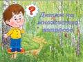 Буктрейлер по книге В Бианки Лесная газета филиал Городская детская библиотека г Слоним mp3