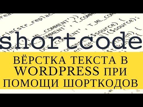 Вёрстка текста в Wordpress при помощи шорткодов и плагина Shortcode Ultimate