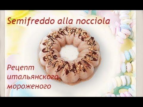 """Рецепт итальянского """"мороженого"""". Освежающий фундучный десерт."""