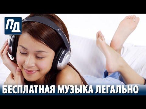 Где брать легальную бесплатную музыку для видео