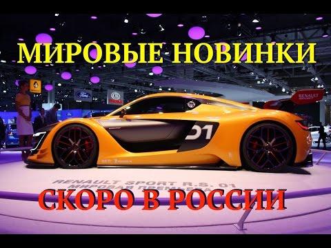 Автомобильные новинки 2016 - 2017 которые будут продаваться в России, ММАС 2016 новые модели