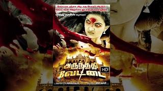 Vettai - Tamil Cinema | Arundhati Vettai Full length Movie
