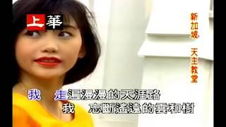 韓寶儀  初戀女  【KARAOKE】Han Bao Yi『CHU LIAN NV』1938年電影《 初戀》插曲 美聲歌后國語時代曲百萬暢銷經典懷舊金曲新馬歌后華語流行老歌