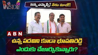 Reasons behind Dr bhupathi Reddy joining Congress | Inside