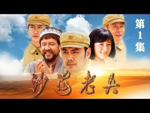 《沙海老兵》 第1集 新中國成立伊始英雄團接受新任務(主演:邵兵、李依曉、邵峰) | CCTV