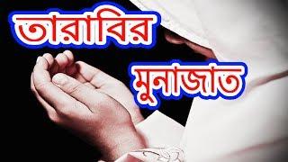 তারাবিহ নামাজের মুনাজাত | Tarabi Namajer Munajat | munajat for tarabi | By#সমাধান