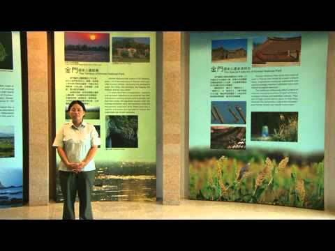 [行動解說員]金門國家公園-中山林遊客中心
