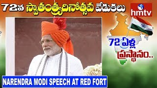 72nd Independence Day | PM Narendra Modi Full Speech  | hmtv