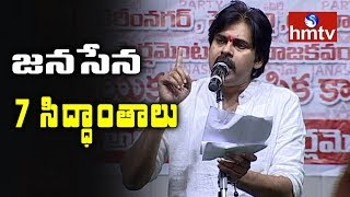 జనసేన ఏడు సిద్ధాంతాలు | Janasena Party 7 Principles | Pawan Kalyan Day 2 Telangana Tour | hmtv NEWS