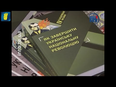 """У Тернополі презентували збірку """"Як завершити Українську національну революцію"""""""