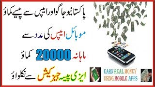 How To Earn Money Online In Pakistan 2018 | Make Money On Android App |