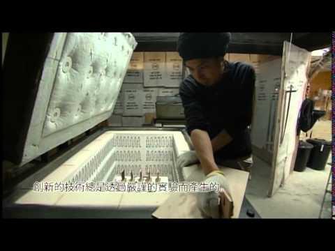 日本人陶藝家『青木良太』中文 字幕