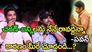 Pawan Kalyan Says No To Ram Charan and  Allu Arjun || Katamarayudu Pre Release Event