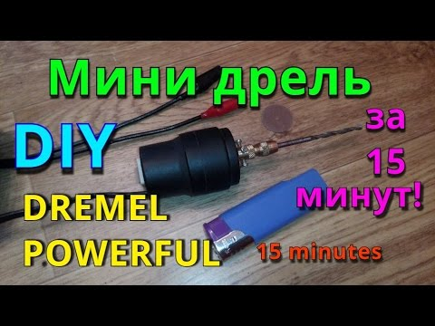 Мини дрель своими руками, очень мощнаяLife Hack!.Powerful mini drill, homemade!