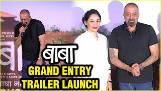 SANJAY DUTT's GRAND ENTRY  | 'BABA' TRAILER LAUNCH  | Sanjay Dutt Productions