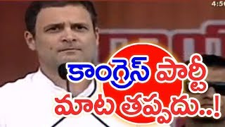 Vote To Me , I will Give Special Status For AP Says Rahul Gandhi | Kurnool