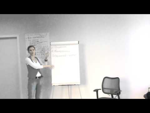 Тренинг введение в профессию Менеджера по продажам, ч.3