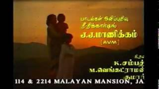 Uthiri Pookal title song