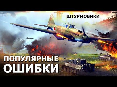 Популярные ошибки... НА ШТУРМОВИКАХ - War Thunder