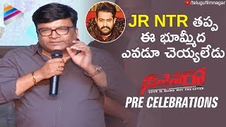 Kona Venkat Great Speech about Jr NTR, Mahesh Babu and Ram Charan | Neevevaro Pre Celebrations | Aadhi