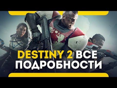 Destiny 2 - первые подробности. Теперь и на ПК!