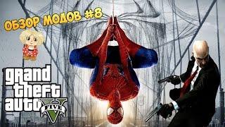 GTA 5 PC Моды - Человек Паук VS  Хитман [Обзор Модов #8]