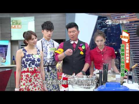 台綜-型男大主廚-20150630 牛奶樂透對對碰