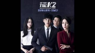 [The K2 OST Part 1] 김보형 of 스피카 (Kim Bohyung of SPICA) - 오늘도 (Same day)