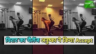Anushka Sharma Accepts Virat's Fitness Challenge   Sports Tak