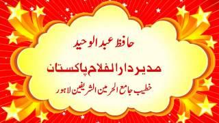 JuHafiz Abdulwaheed Khutba juma Khususiyat e islam Part 1 (27-1-2017)